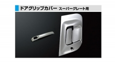 Door-grip-cover-SG