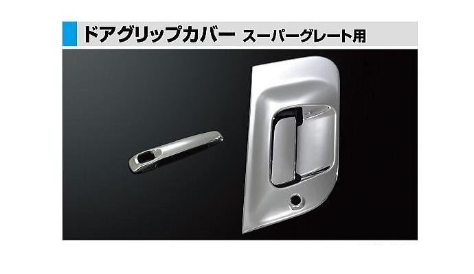Door-grip-cover-SG