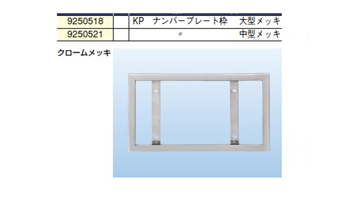 JB-Plating-No-frame