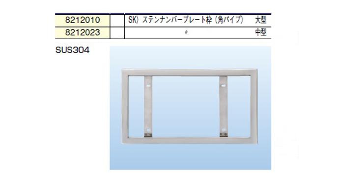 JB-Stainless-No-frame