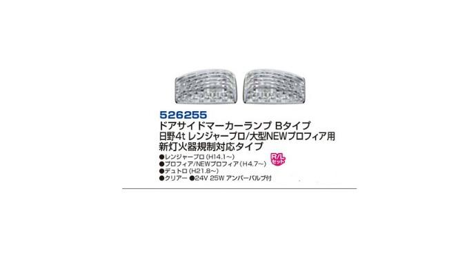 1222hino526255