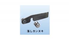 2t-otoshi-kannuki