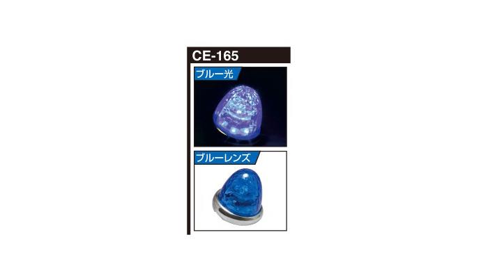 CE165
