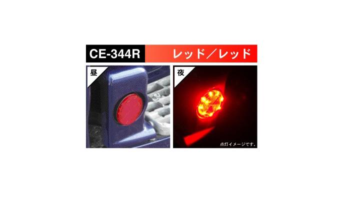 CE344R