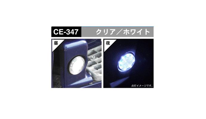 CE347