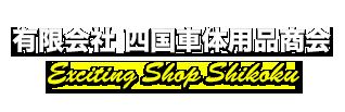 トラック用品部品販売 エキサイティングショップ四国
